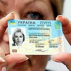 Биометрический паспорт обойдется украинцам в 15 евро
