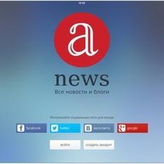 Anews все новости и блоги